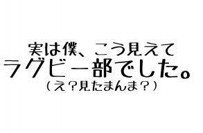 三代目社長のあゆみ 第5話 〜人生を変えたラグビーとの出会い 1年生編〜