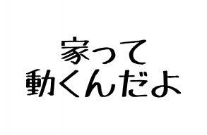 三代目社長のあゆみ 第3話 〜曳家との出会い〜