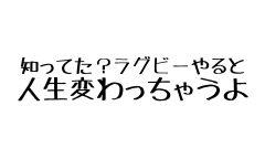 三代目社長のあゆみ 第6話 〜人生を変えたラグビーとの出会い 2・3年生編〜