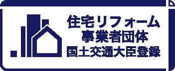 住宅リフォーム事業団体国土交通大臣登録