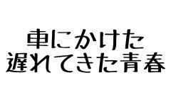 三代目社長のあゆみ 第11話 〜趣味に目覚める 車イジリ編~