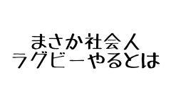 三代目社長のあゆみ 第12話 〜社会人ラグビーはじめる【マジックボール編】~