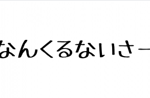 台風との戦い〜沖縄編〜
