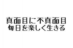 三代目社長のあゆみ 第4話 〜遊びに夢中な中学生時代〜