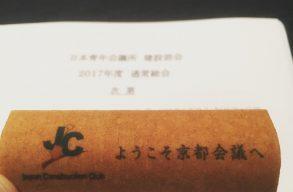 京都の旅〜JC京都会議編〜