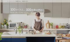 100のくらし100のキッチン