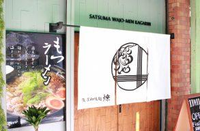 鹿児島中央駅エリアに新感覚【もつラーメン】店がOPEN!出店したのはあの有名店の店主!