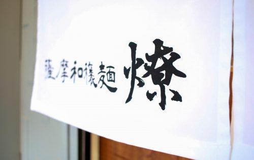 薩摩和穣麺 燎
